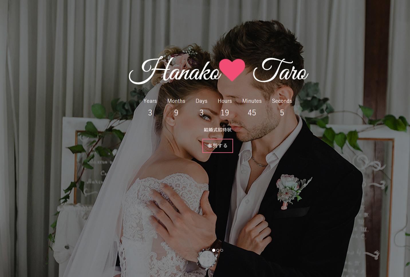 結婚準備中のカップルを支援するオシャレなウェブサービス【WEDDING STORY】をリリース