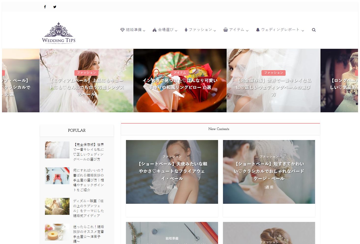 オシャレな海外ウェディングトレンドを配信するウェブマガジン【WEDDING TIPS】をリリース