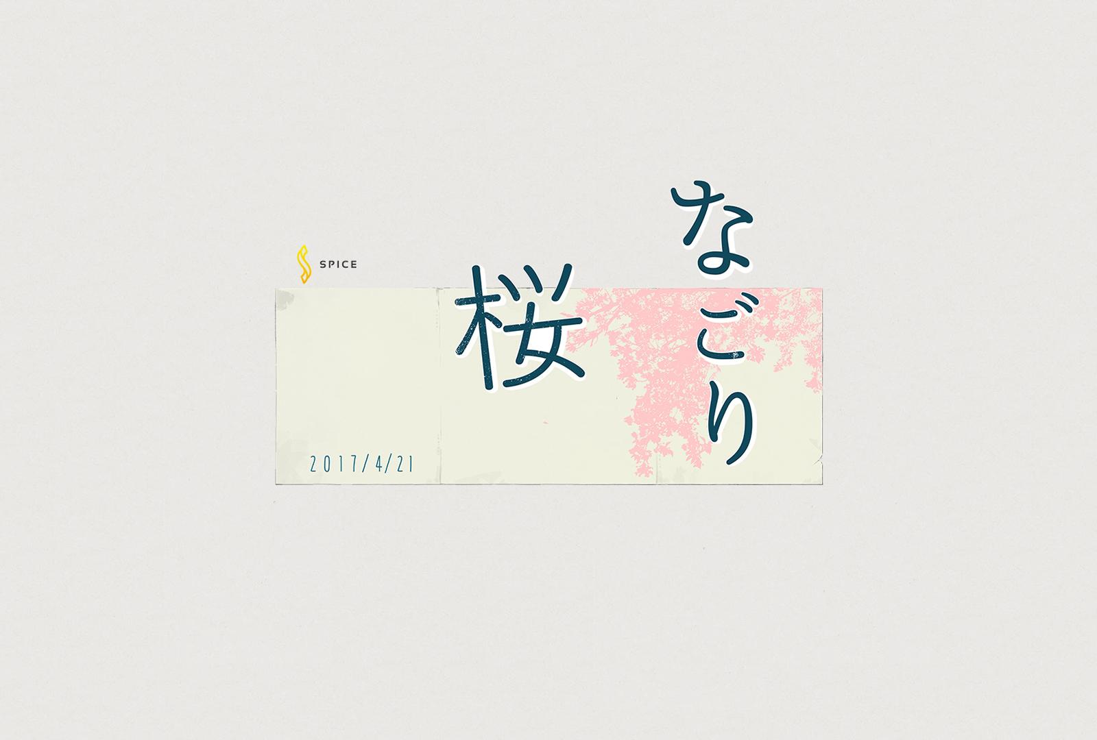 日本橋なごり桜開催のお知らせ