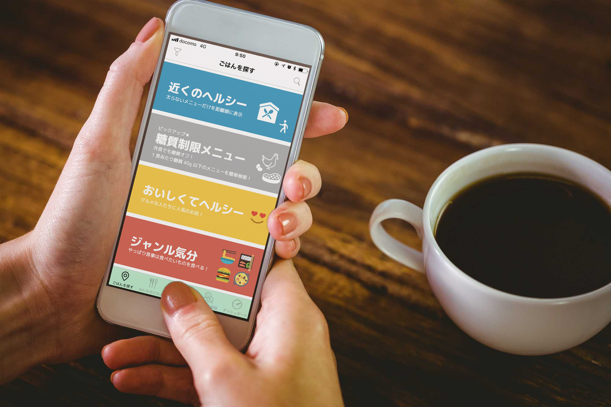 美味しく豊かなダイエットをサポートする【Mealthy】アプリ開発