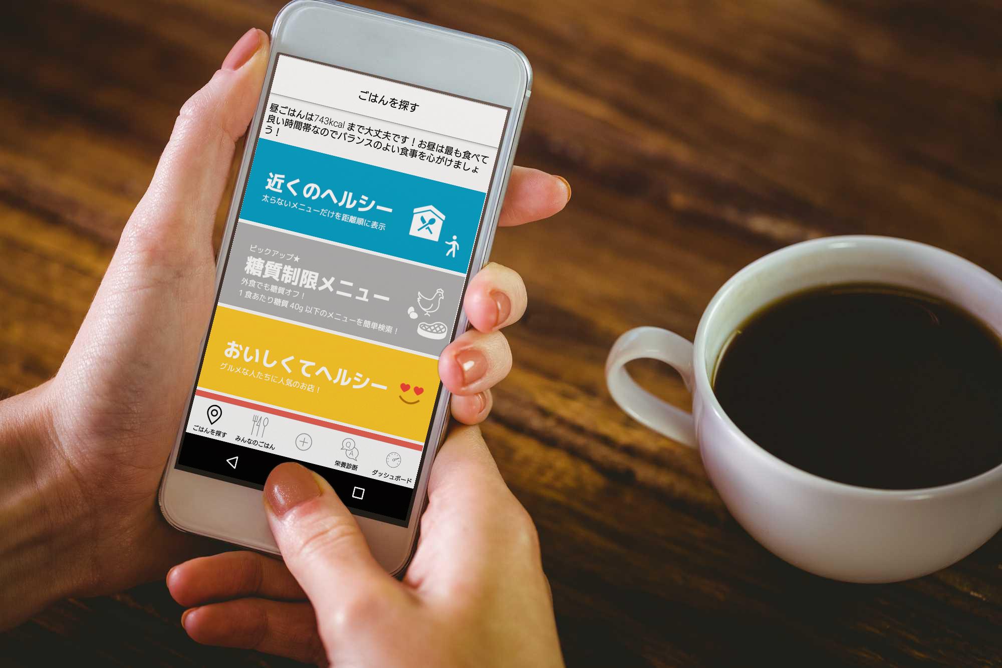 美味しく豊かなダイエットを実現するアプリMealthy[メルシー]の開発・リリースに携わりました