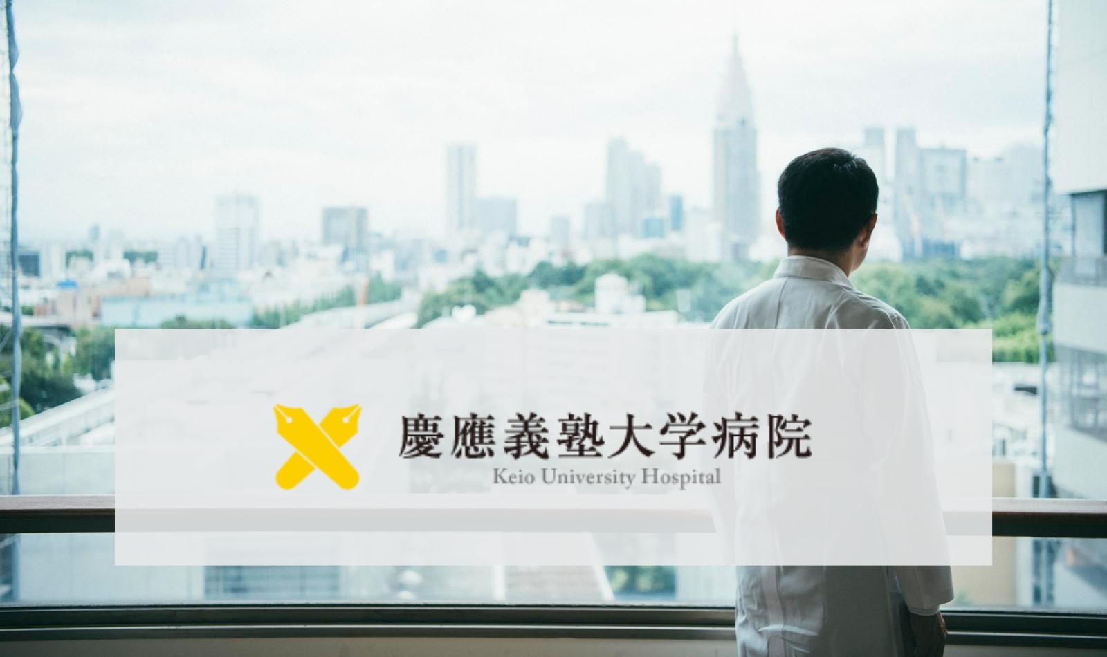 慶應義塾大学医学部神経内科|Webサイトリニューアル