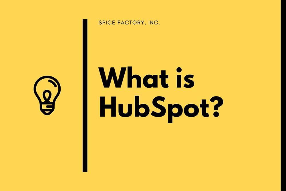 HubSpot(ハブスポット)とは?インバウンドマーケティングと主な機能を徹底紹介!