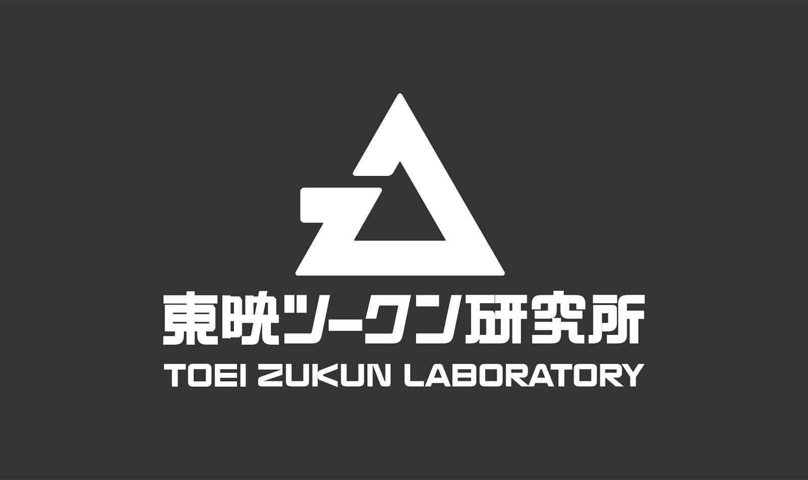 東映様向け研究所Webサイトリニューアル