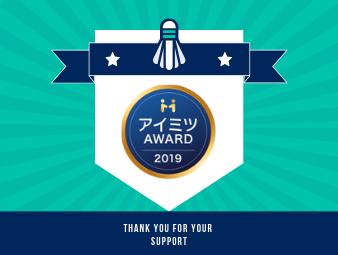 アイミツアワード2019を受賞いたしました