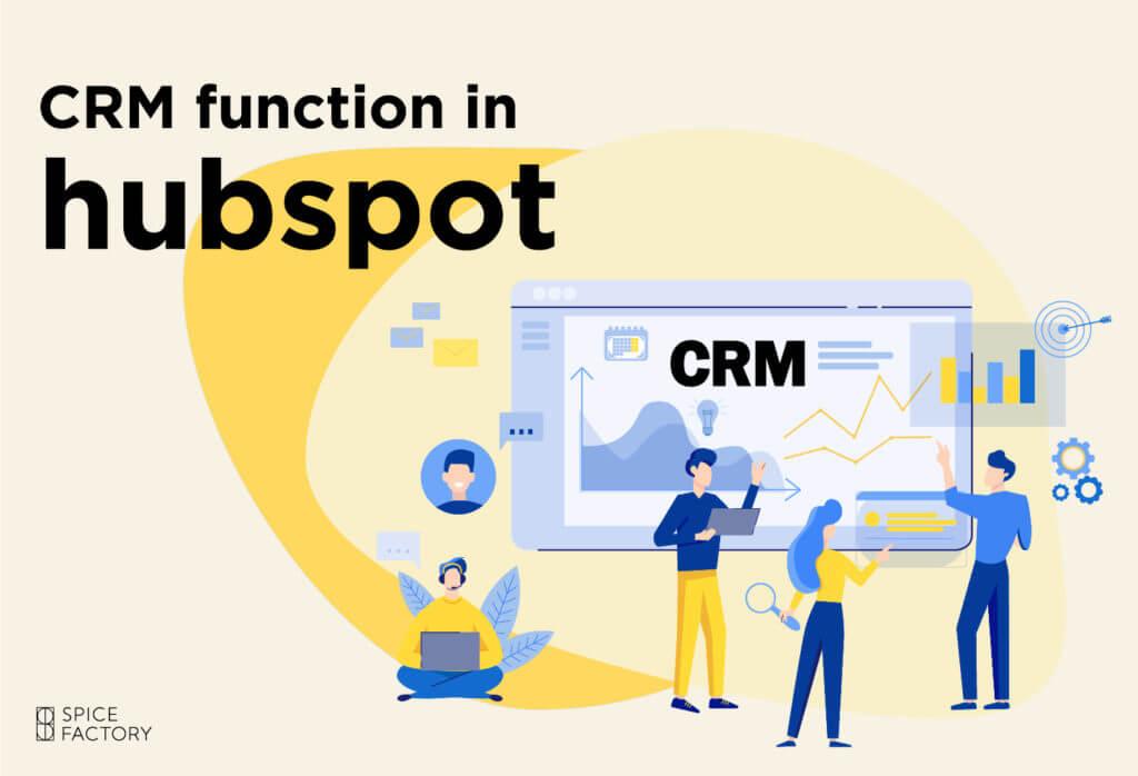 HubSpot CRMの基本説明と具体的な機能活用例