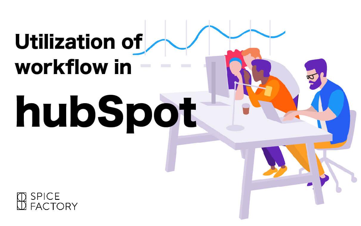 HubSpotのワークフロー機能の具体的な活用例