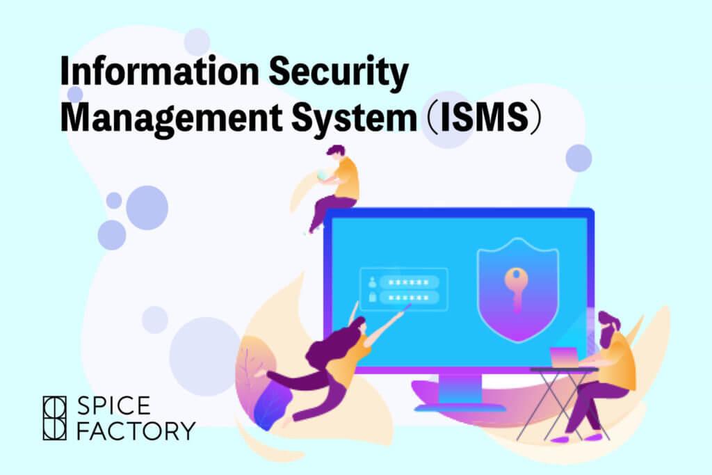 短期間・効率的な情報セキュリティマネジメントシステム(ISMS)の取得にあたっての当社の取り組みについて