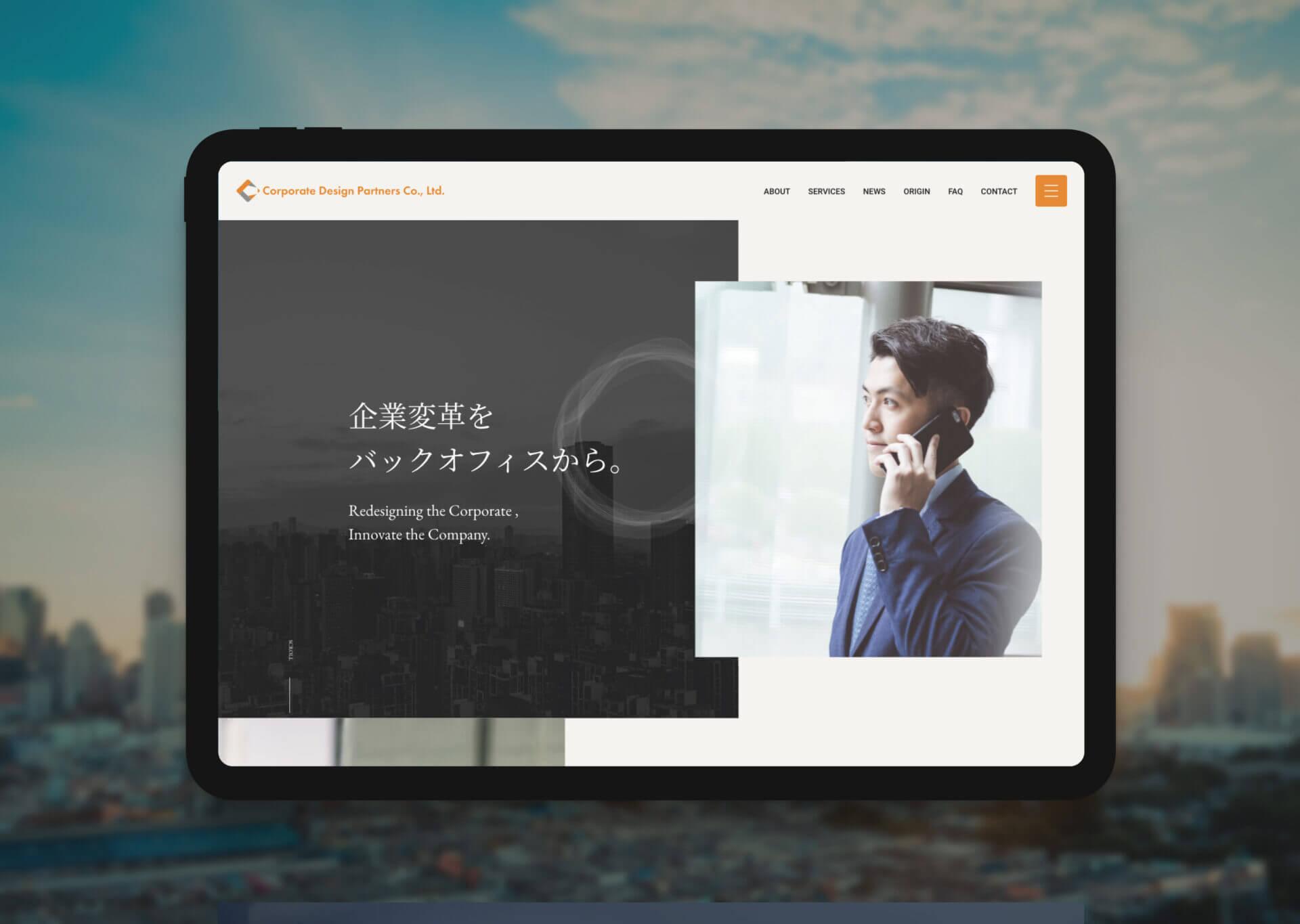 株式会社コーポレート・デザイン・パートナーズ|コーポレートサイト新規制作