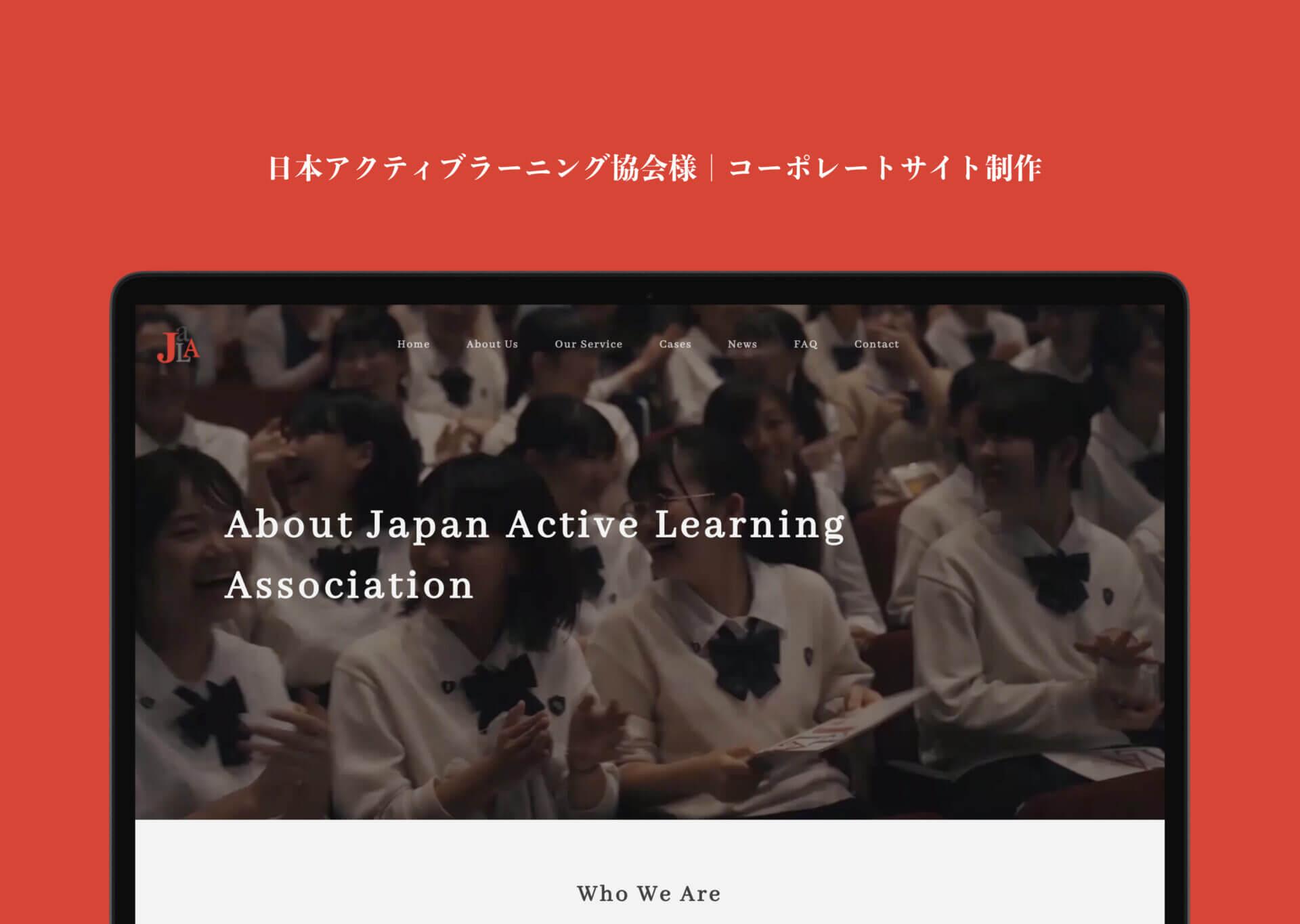 日本アクティブラーニング協会様|コーポレートサイト制作