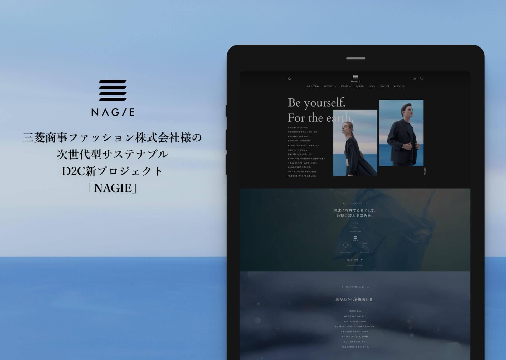 三菱商事ファッション株式会社様|次世代型サステナブルD2C新プロジェクト「NAGIE」ECサイト開発