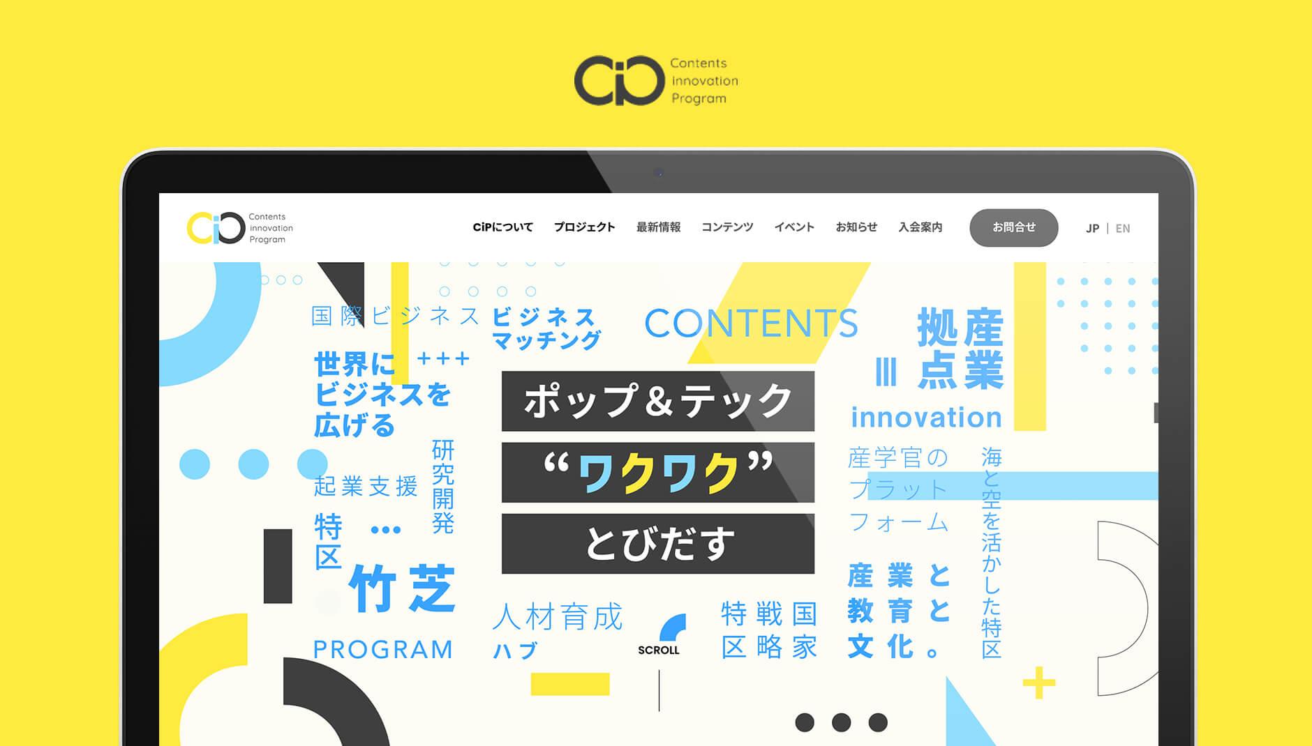 一般社団法人CiP協議会|コーポレートサイトリニューアル制作