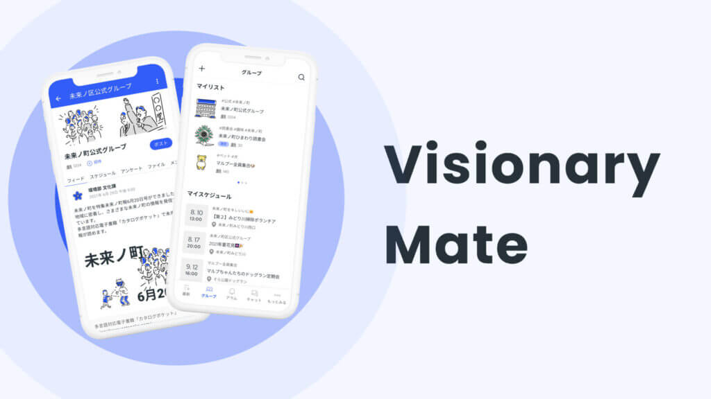 行政DXを推進し、地域課題解決を⽬指す自治体アプリ「Visionary Mate」を株式会社J-WAVE iと共同展開。