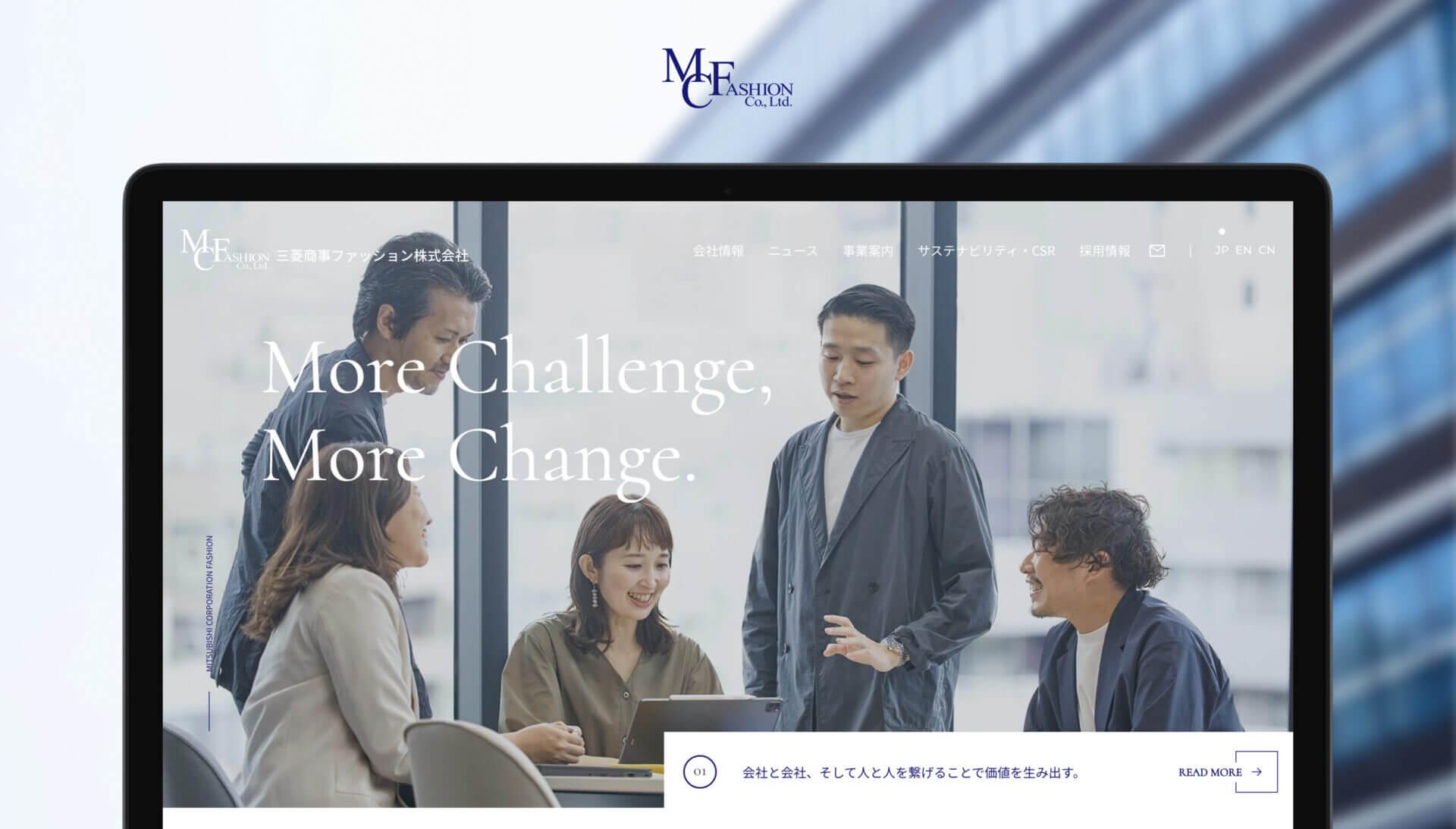 三菱商事ファッション株式会社|コーポレートサイトリニューアル制作
